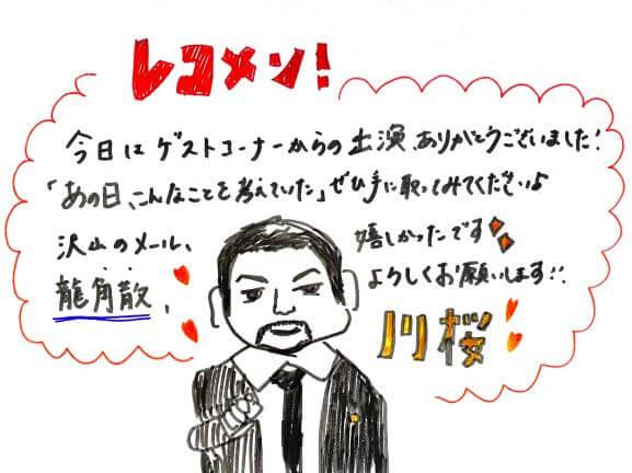 5/10(月)放送レポ!【櫻坂46】菅井友香ちゃん著書「あの日、こんなことを考えていた」当時を振り返り!