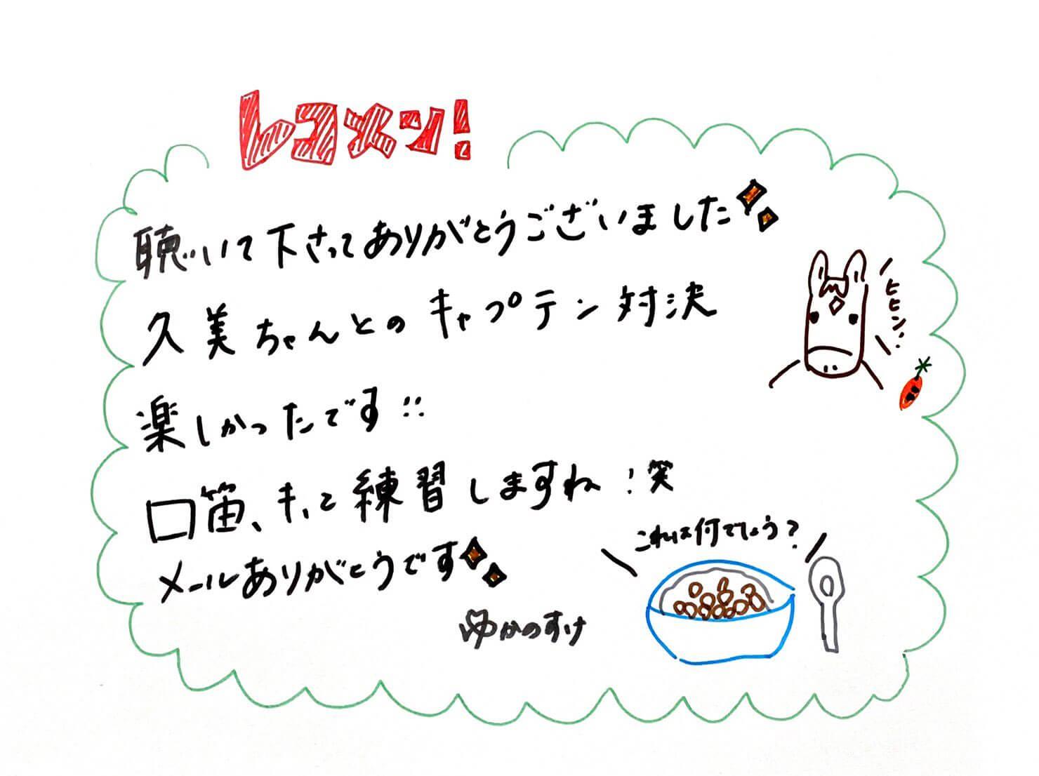 5/24(月)日向坂46と櫻坂46 両キャプテンの共通点は『目立ちたい時はUFOの話』