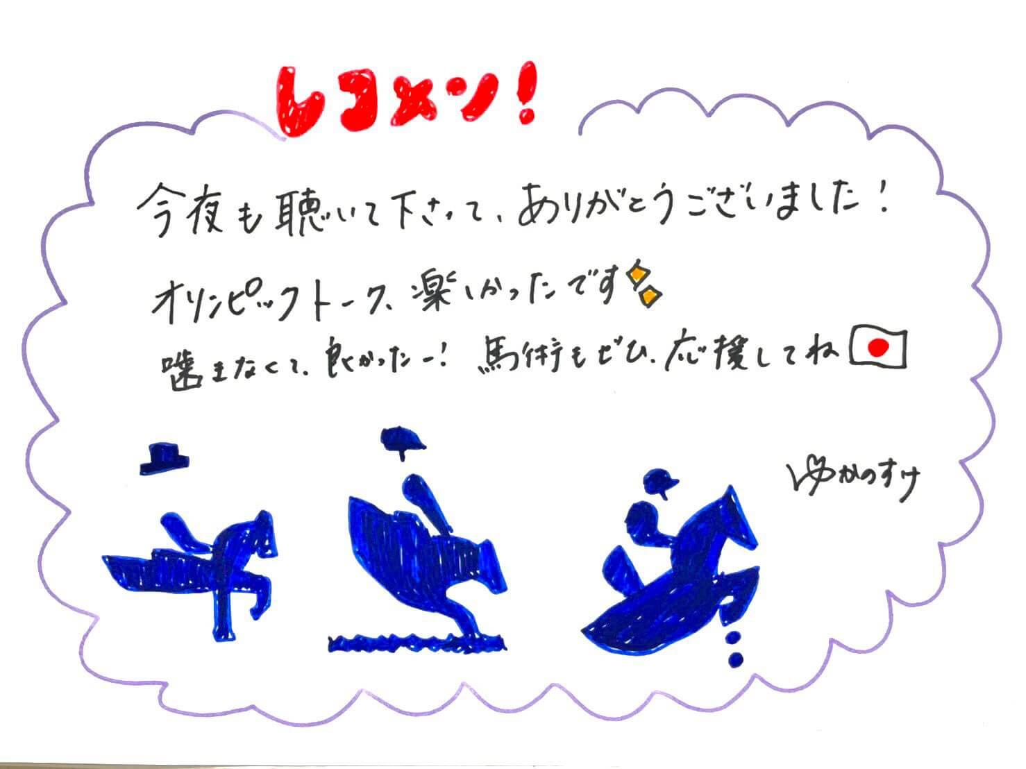 7/26(月)菅井観音は超理不尽!?自由すぎるおしおきにリスナーも困惑!
