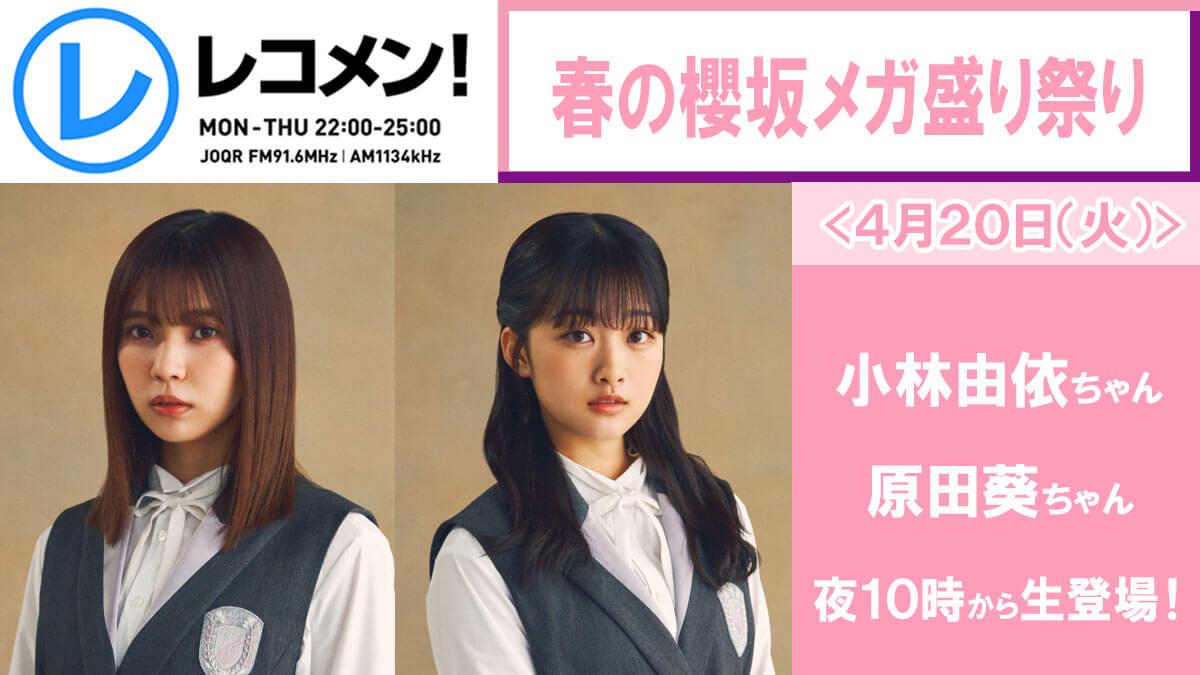 4/20(火)【櫻坂46】小林由依ちゃん&原田葵ちゃんが夜10時から生登場!