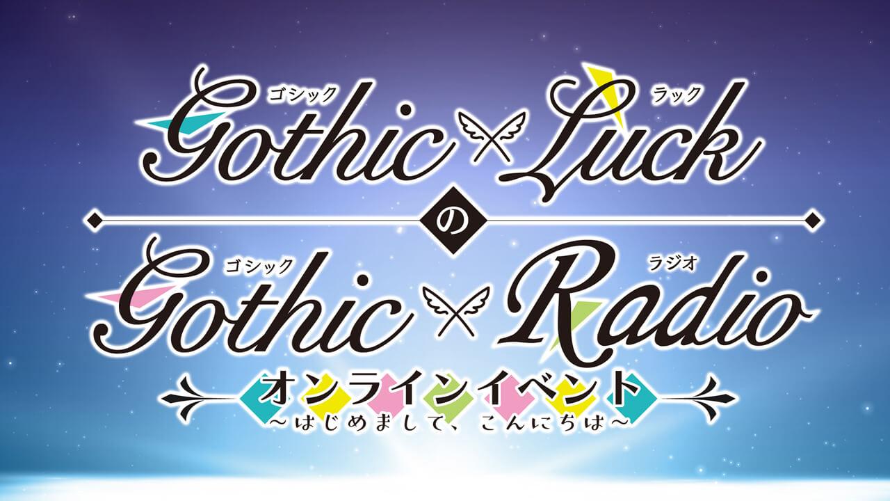ネットチケット販売は7/18(日)23:59まで!「Gothic×LuckのGothic×Radio」オンラインイベント