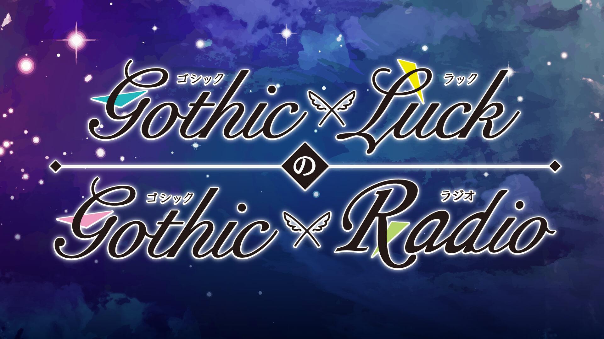 オンラインイベント本日7/11(日)開催!「Gothic×LuckのGothic×Radio」