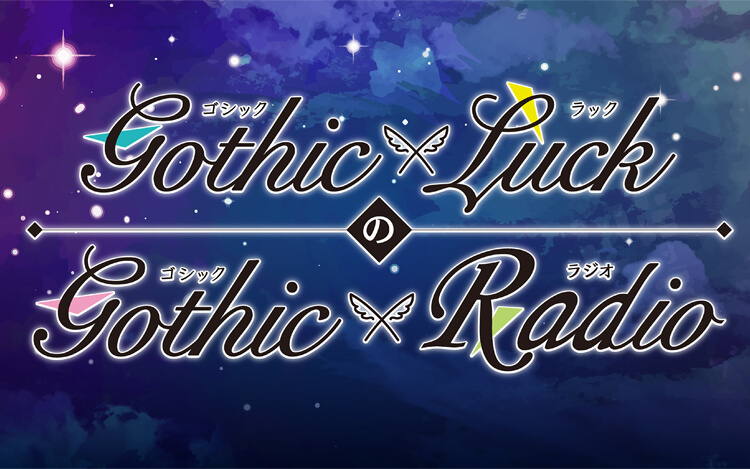 Gothic×LuckのGothic×Radio
