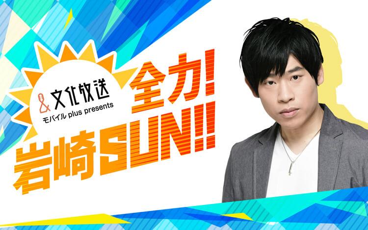『全力!岩崎SUN!!』番組一周年を記念して初の番組グッズ発売決定!