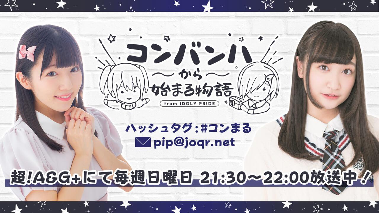 「IDOLY PRIDEコンバンハから始まる物語」#4 アーカイブ放送が配信中!!!