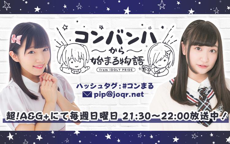 6月27日(日)、夏川椎菜さんがゲストで登場!!!『IDOLY PRIDEコンバンハから始まる物語』