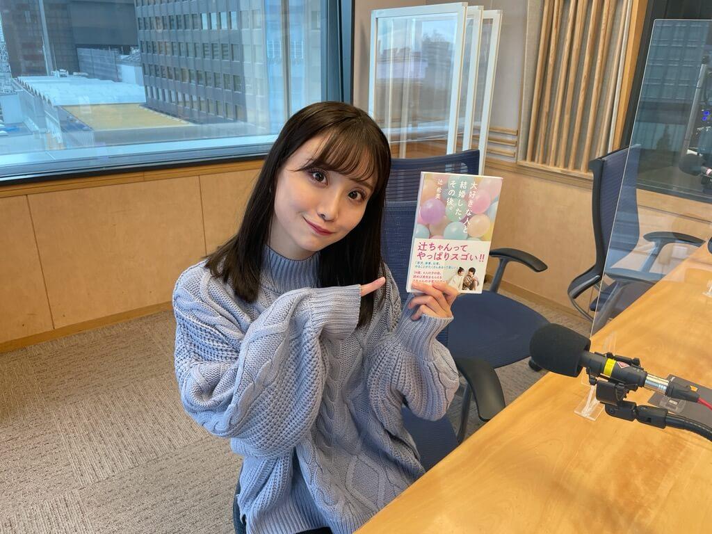 朝の『シャングリラ』最後の放送で、元モーニング娘。辻希美さんが登場!!