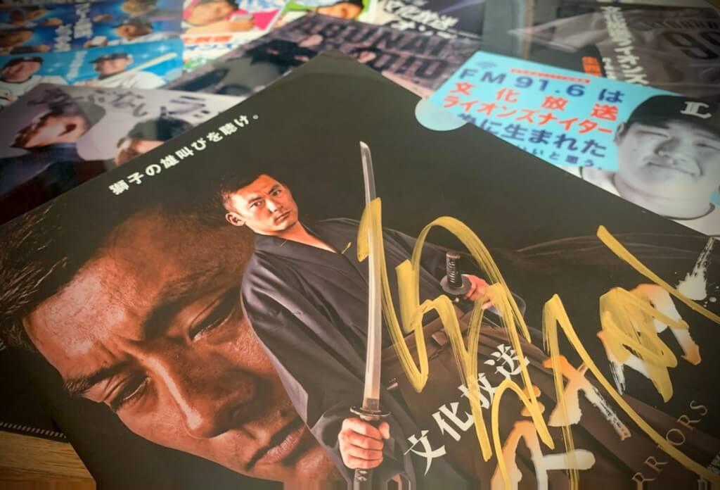今週はもれなく直筆サイン入り『栗山侍』も!蔵出しクリアファイルセットを1日3名様にプレゼント