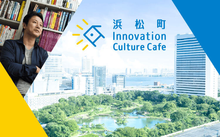 浜松町Innovation Culture Cafe