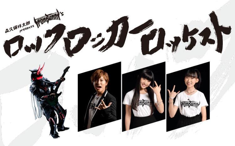 森久保祥太郎 presents IRONBUNNY'S ROCK ROCKER ROCKEST