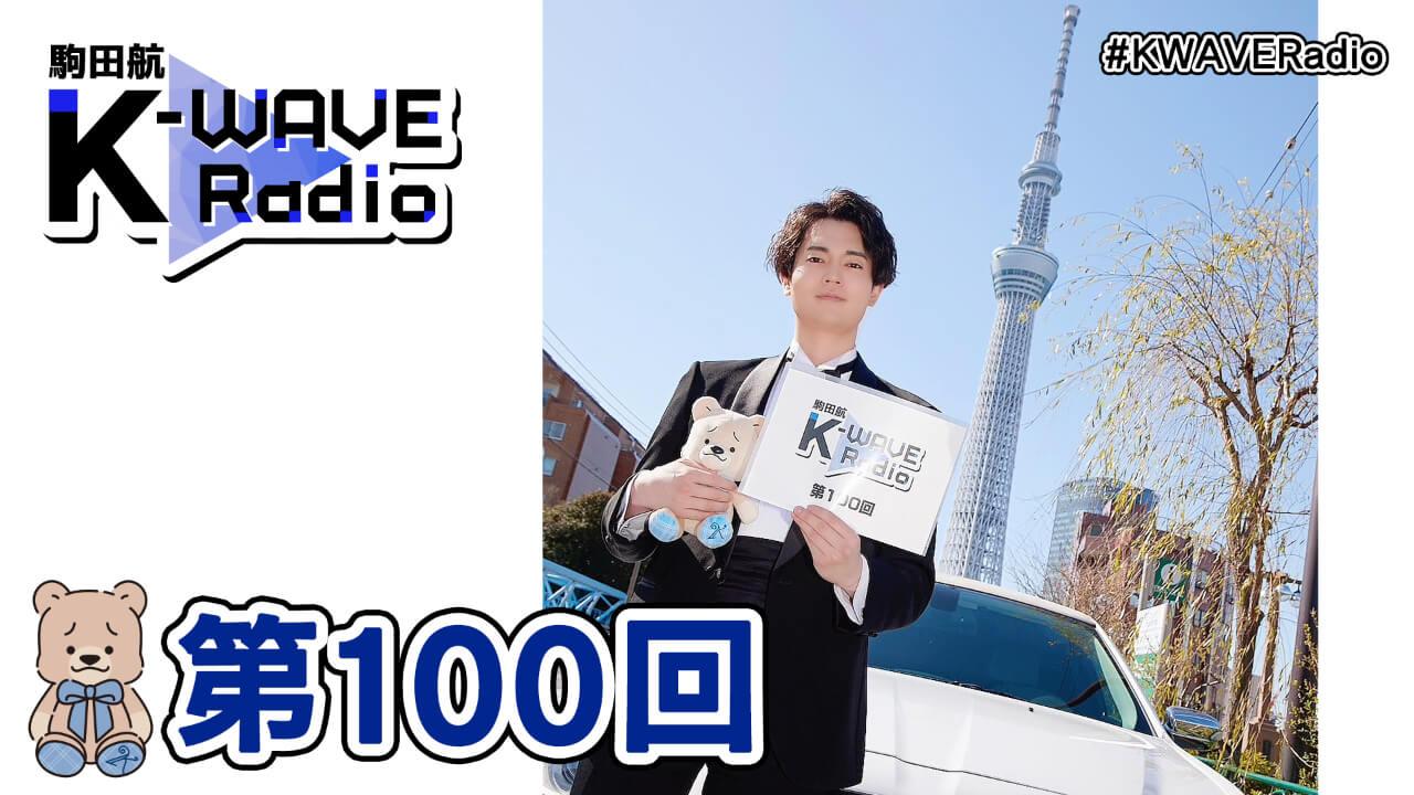 駒田航 K-WAVE Radio 第100回(2021年3月19日放送分)【映像付き】