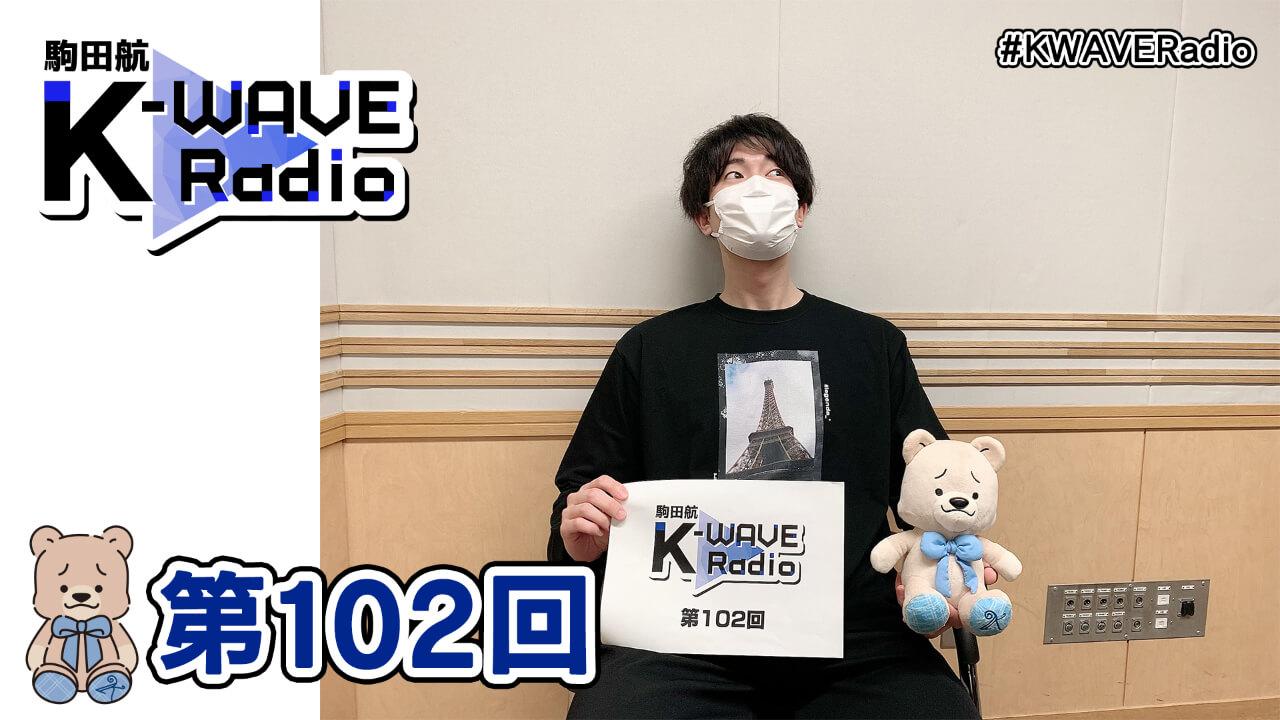 駒田航 K-WAVE Radio 第102回(2021年4月2日放送分)