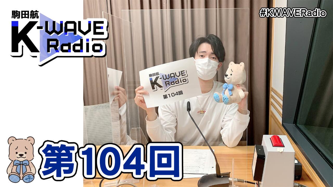 駒田航 K-WAVE Radio 第104回(2021年4月16日放送分)