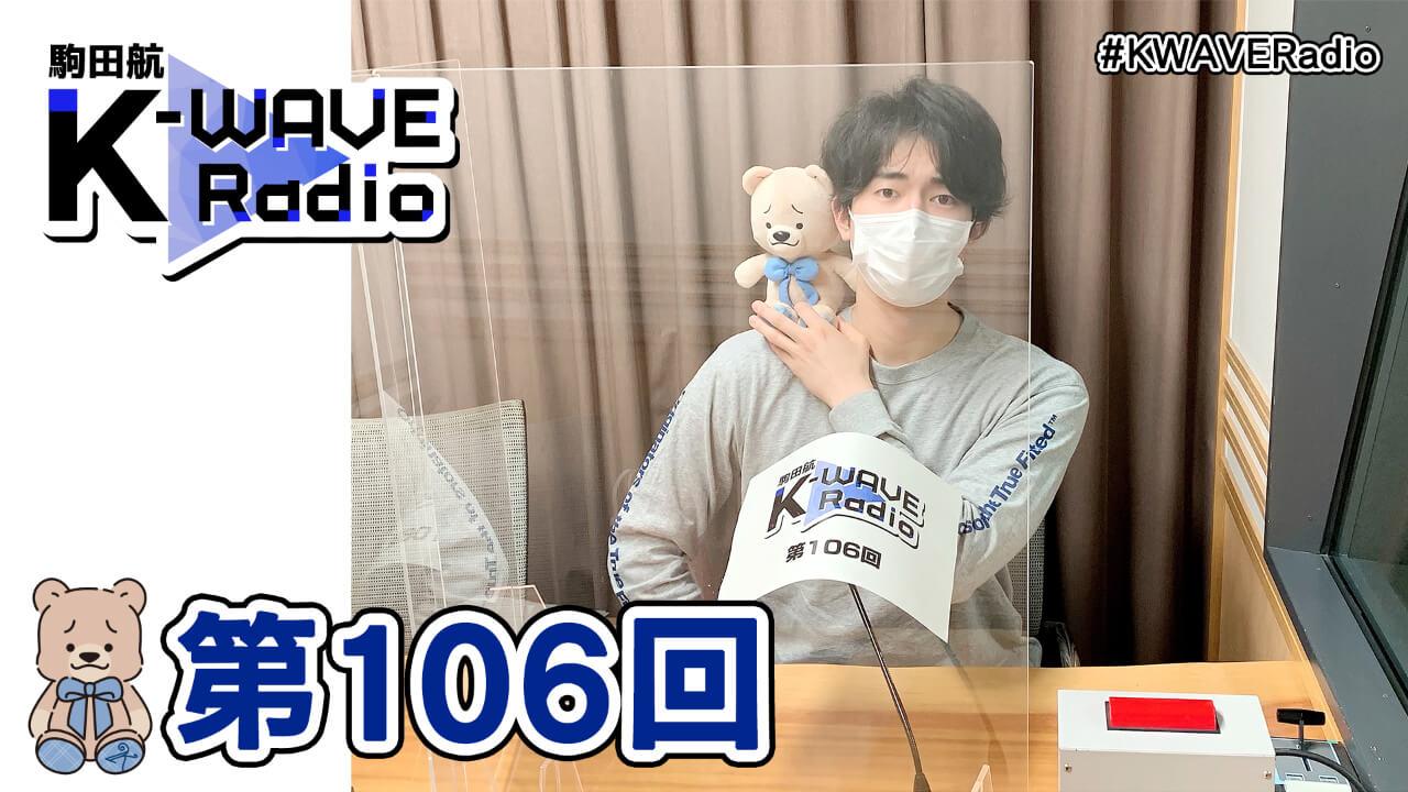 駒田航 K-WAVE Radio 第106回(2021年4月30日放送分)