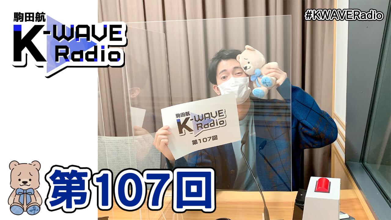 駒田航 K-WAVE Radio 第107回(2021年5月7日放送分)