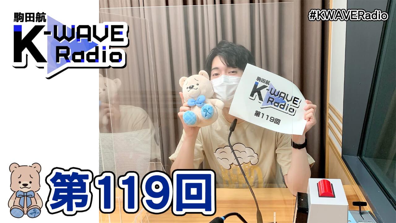 駒田航 K-WAVE Radio 第119回(2021年7月30日放送分)