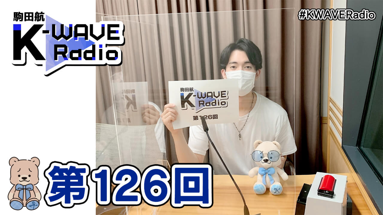 駒田航 K-WAVE Radio 第126回(2021年9月17日放送分)