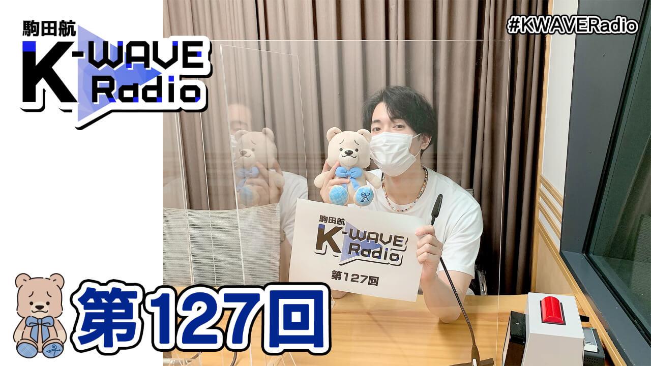 駒田航 K-WAVE Radio 第127回(2021年9月24日放送分)