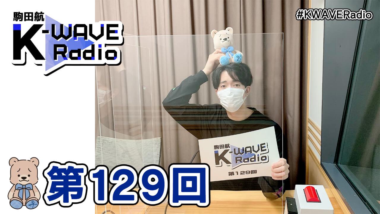 駒田航 K-WAVE Radio 第129回(2021年10月8日放送分)