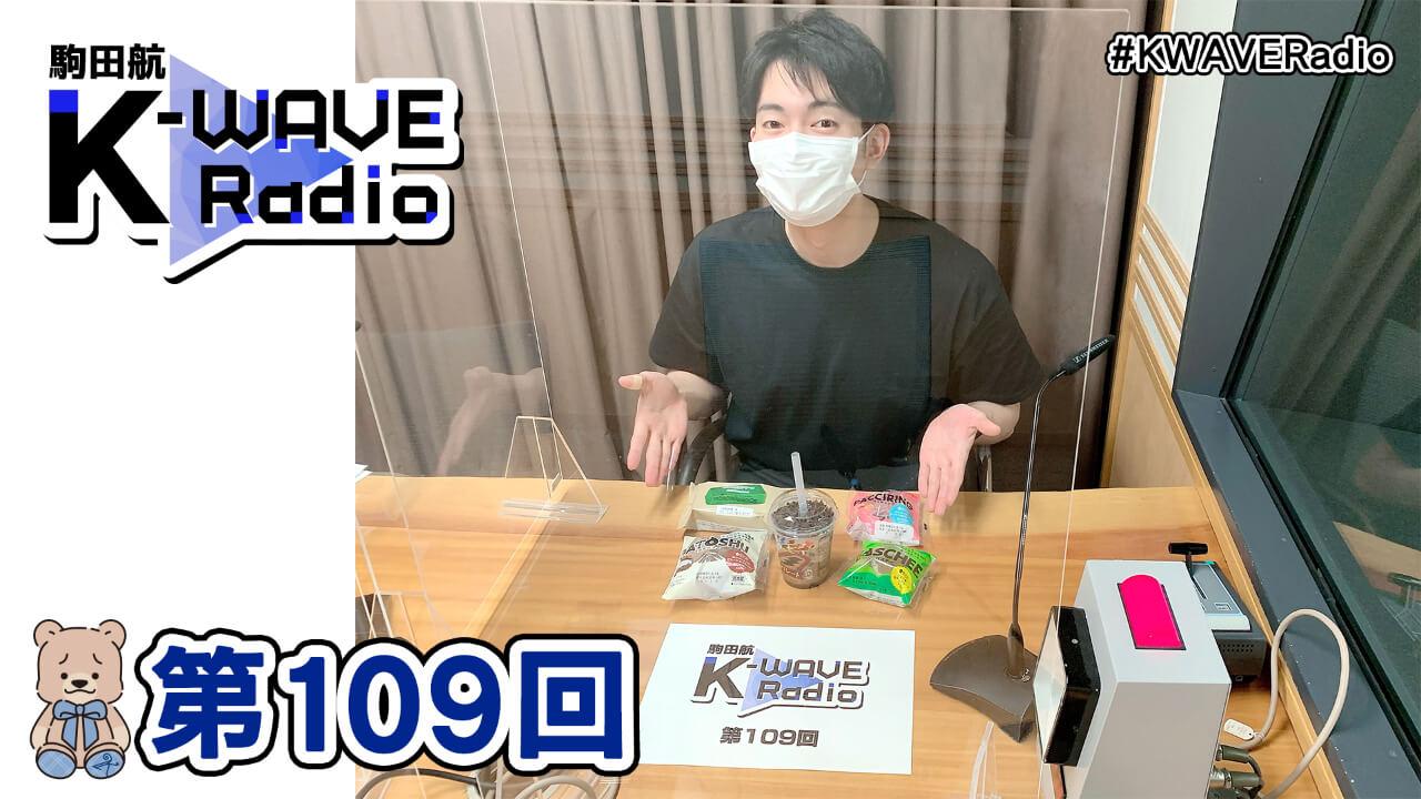 駒田航 K-WAVE Radio 第109回(2021年5月21日放送分)