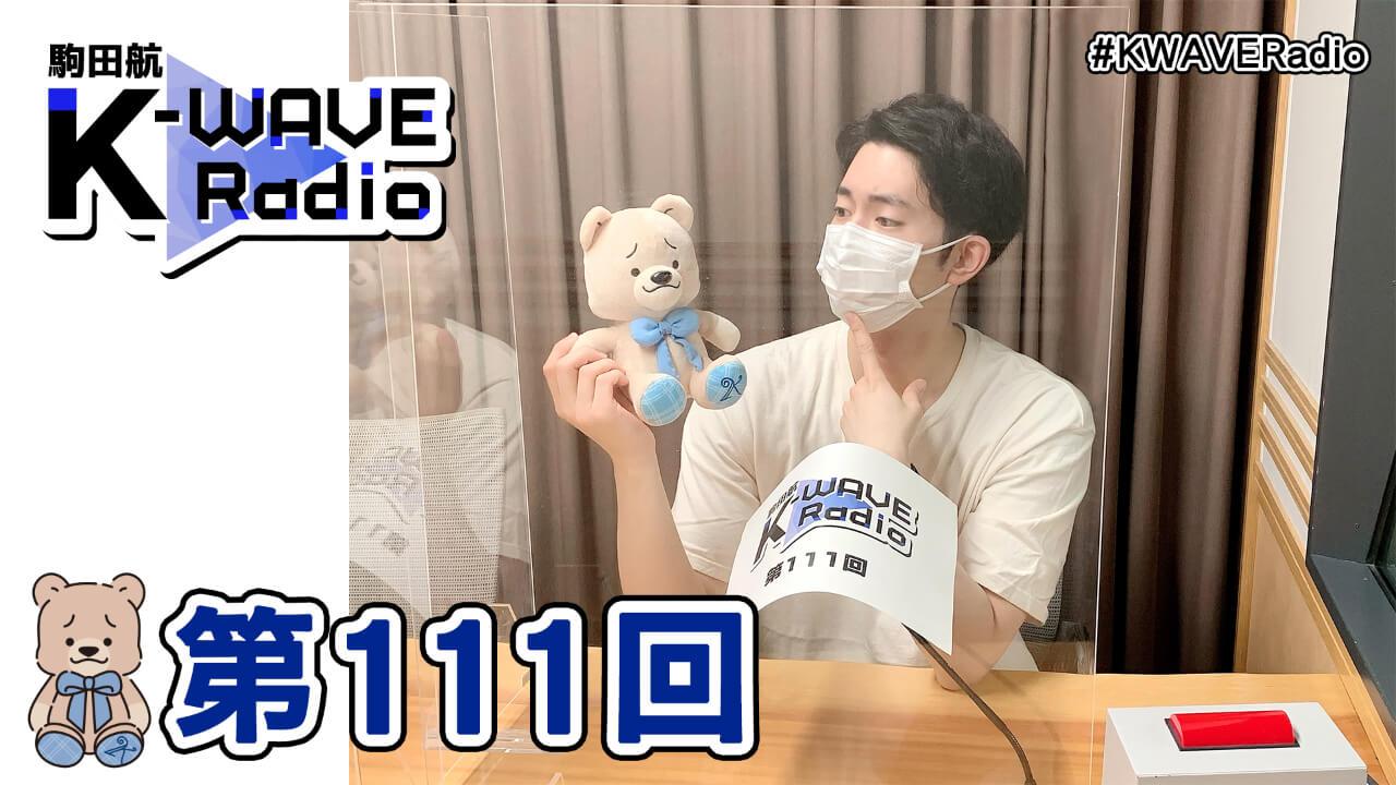 駒田航 K-WAVE Radio 第111回(2021年6月4日放送分)