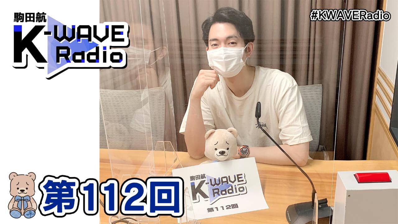 駒田航 K-WAVE Radio 第112回(2021年6月11日放送分)