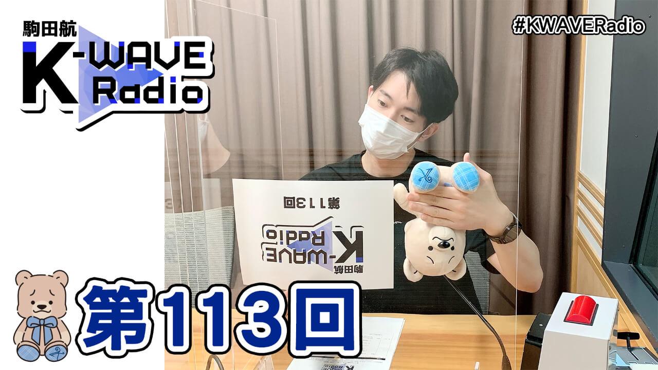 駒田航 K-WAVE Radio 第113回(2021年6月18日放送分)