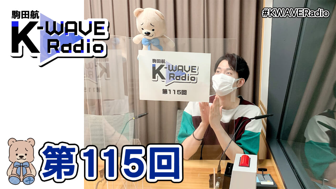 駒田航 K-WAVE Radio 第115回(2021年7月2日放送分)