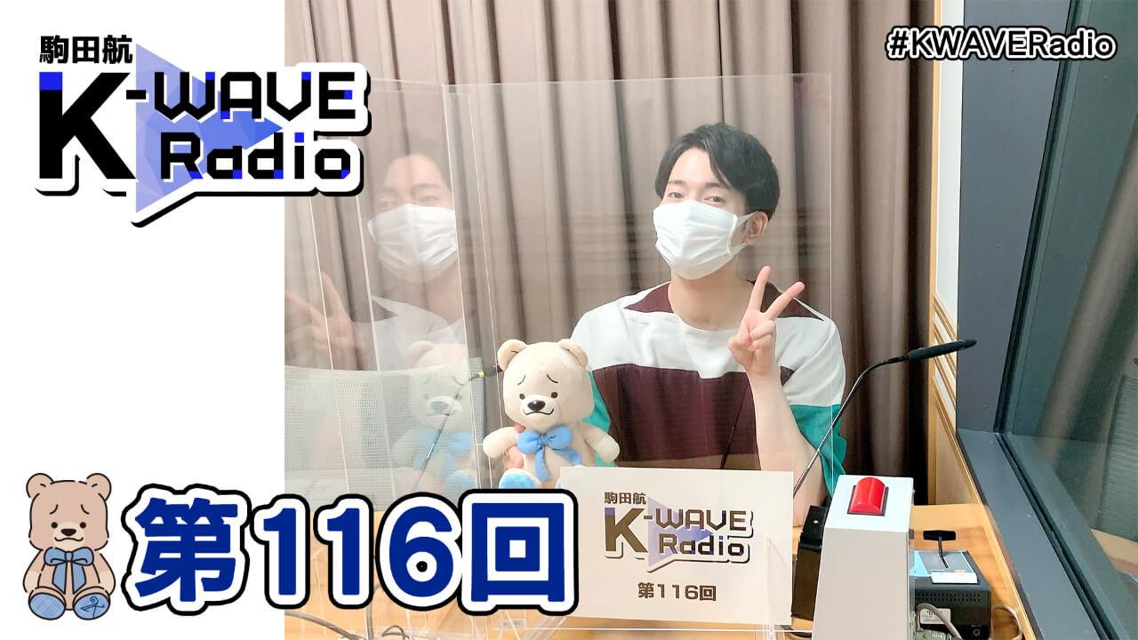 駒田航 K-WAVE Radio 第116回(2021年7月9日放送分)