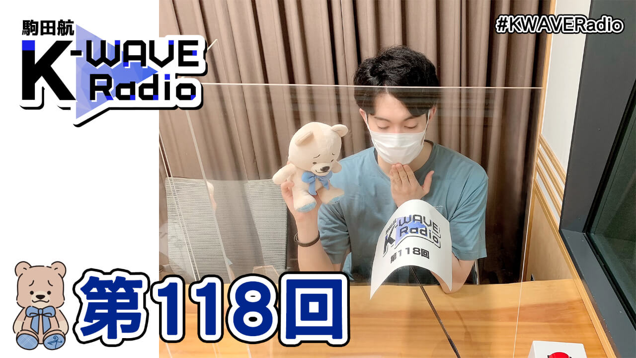 駒田航 K-WAVE Radio 第118回(2021年7月23日放送分)