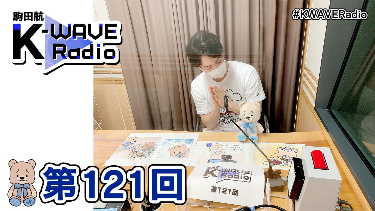 駒田航 K-WAVE Radio 第121回(2021年8月13日放送分)
