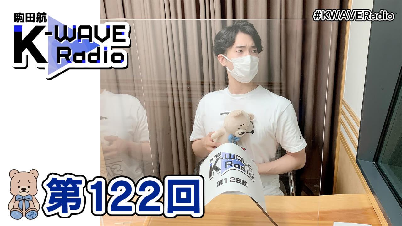 駒田航 K-WAVE Radio 第122回(2021年8月20日放送分)