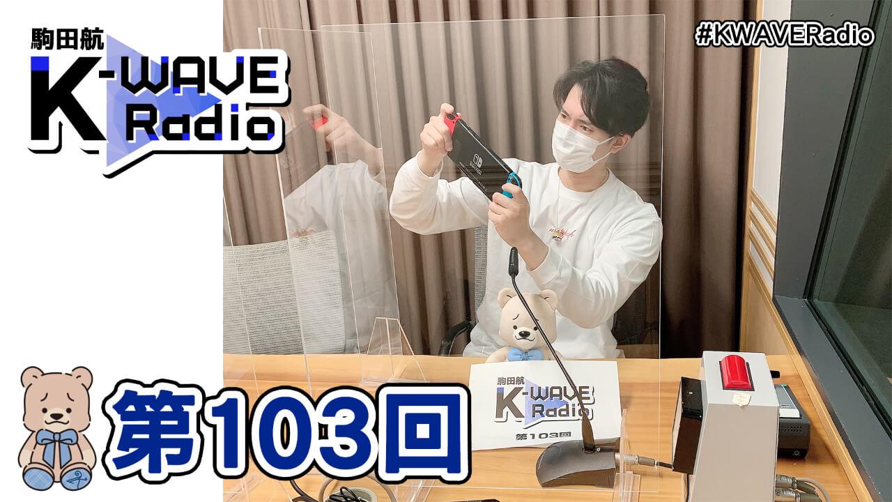 駒田航 K-WAVE Radio 第103回(2021年4月9日放送分)