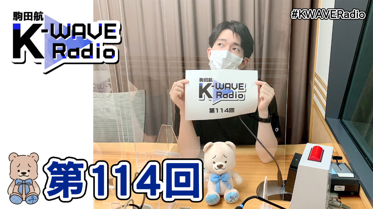 駒田航 K-WAVE Radio 第114回(2021年6月25日放送分)