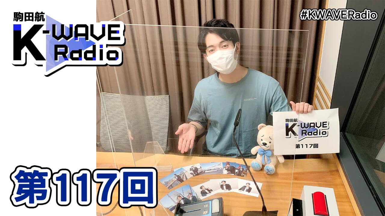 駒田航 K-WAVE Radio 第117回(2021年7月16日放送分)