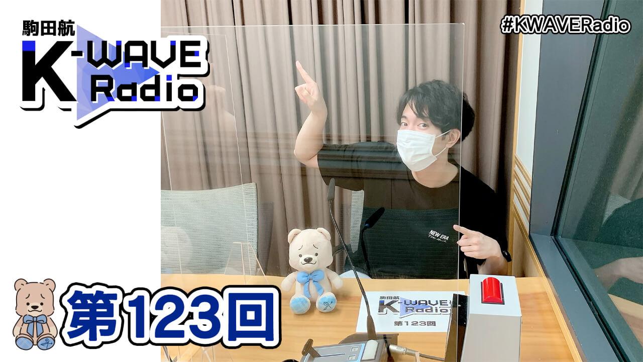駒田航 K-WAVE Radio 第123回(2021年8月27日放送分)
