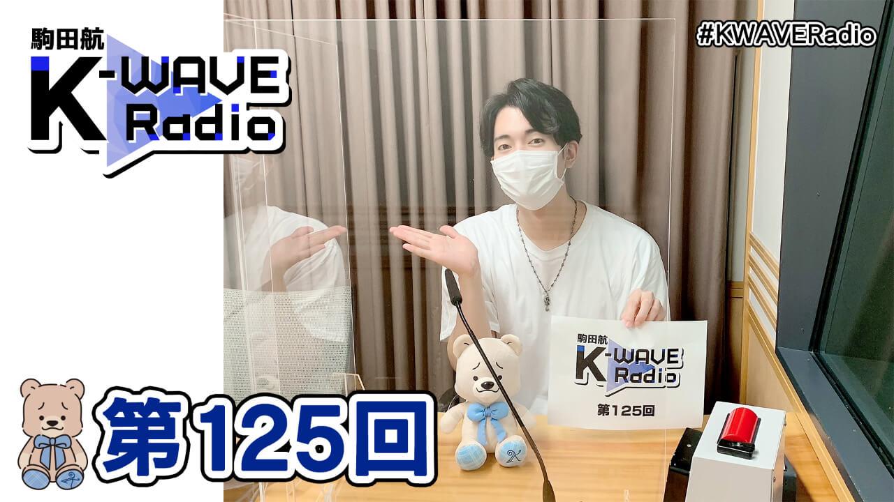 駒田航 K-WAVE Radio 第125回(2021年9月10日放送分)