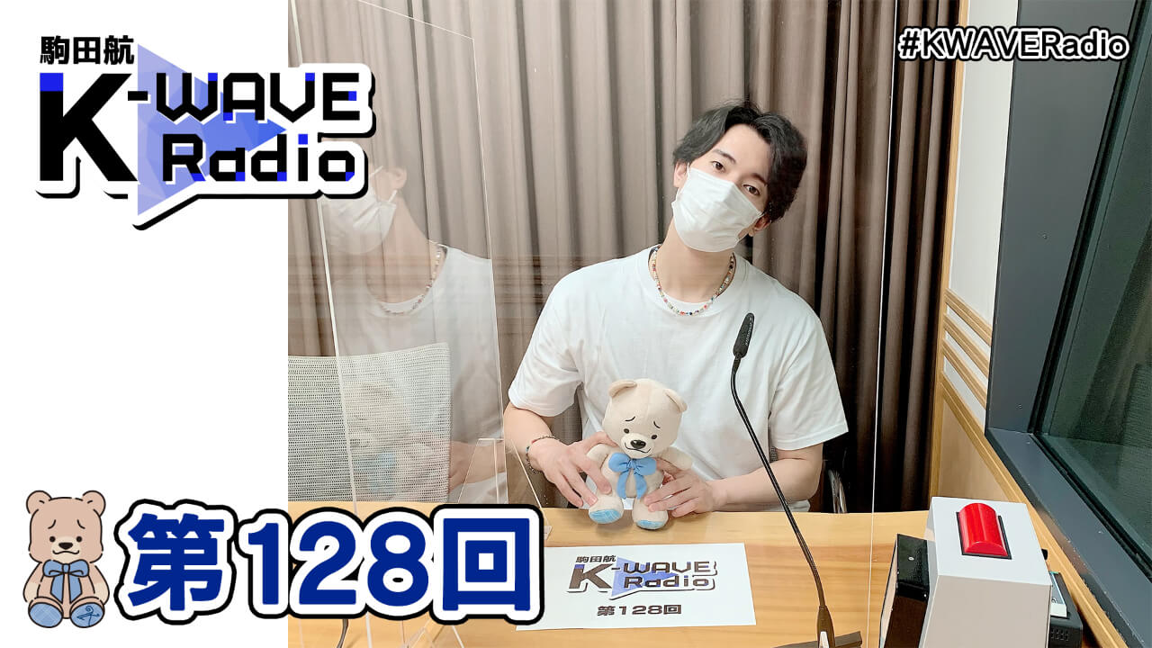 駒田航 K-WAVE Radio 第128回(2021年10月1日放送分)