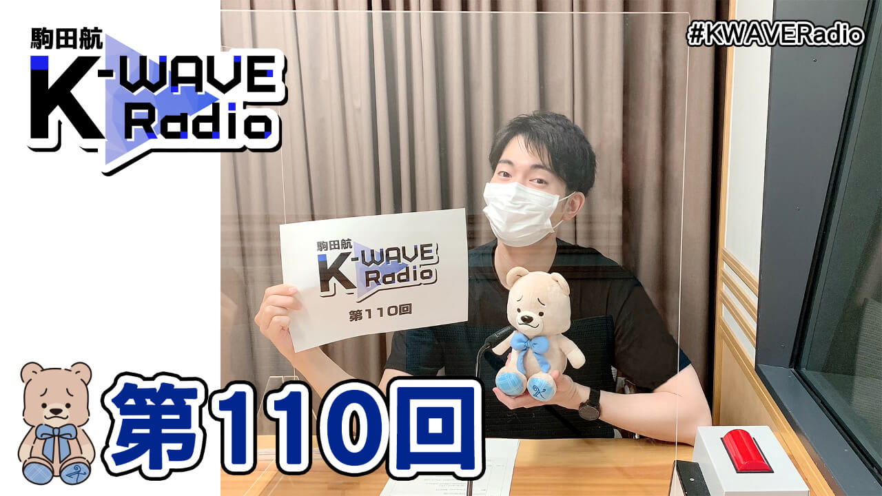 駒田航 K-WAVE Radio 第110回(2021年5月28日放送分)