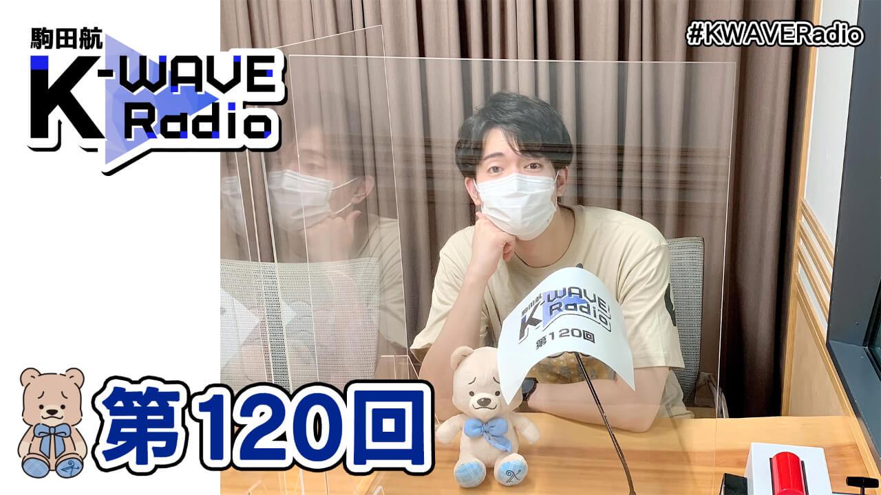 駒田航 K-WAVE Radio 第120回(2021年8月6日放送分)