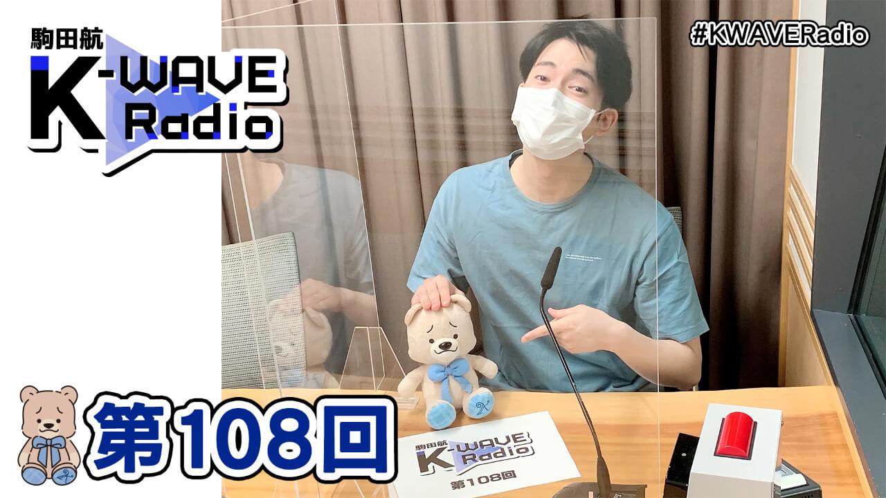 駒田航 K-WAVE Radio 第108回(2021年5月14日放送分)