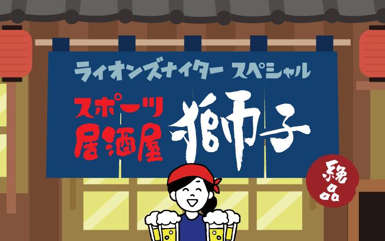 文化放送ライオンズナイタースペシャル スポーツ居酒屋 獅子