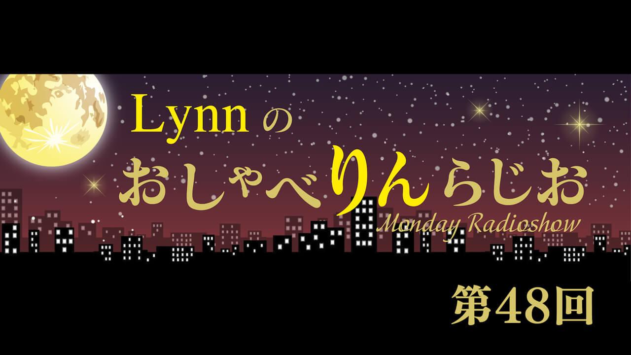 Lynnのおしゃべりんらじお 第48回