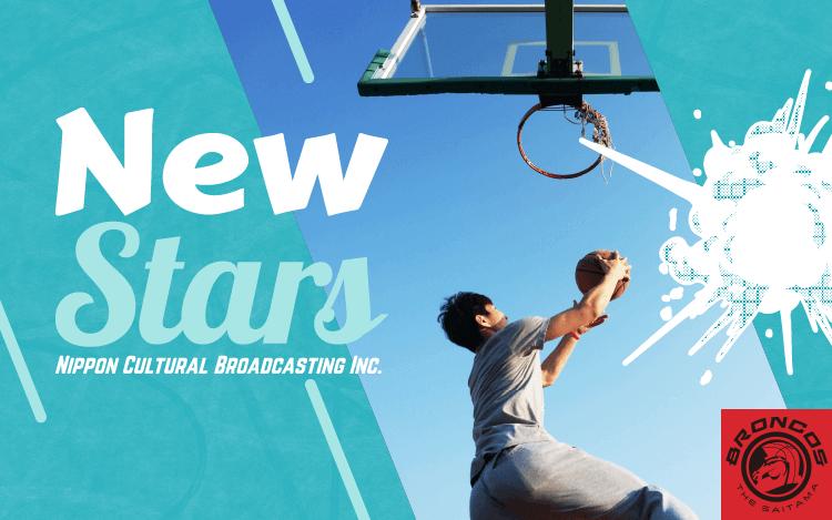 中高生バスケ部応援コーナー『New Stars』がスタート! B3.LEAGUE所属「さいたまブロンコス」の情報も発信