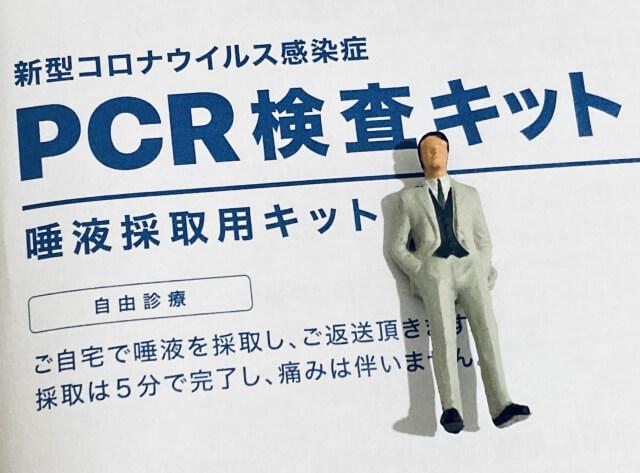 三重県がPCR検査キット12万回分を無料配布。自治体の取り組みを紹介 ~ニュースワイドSAKIDORI!