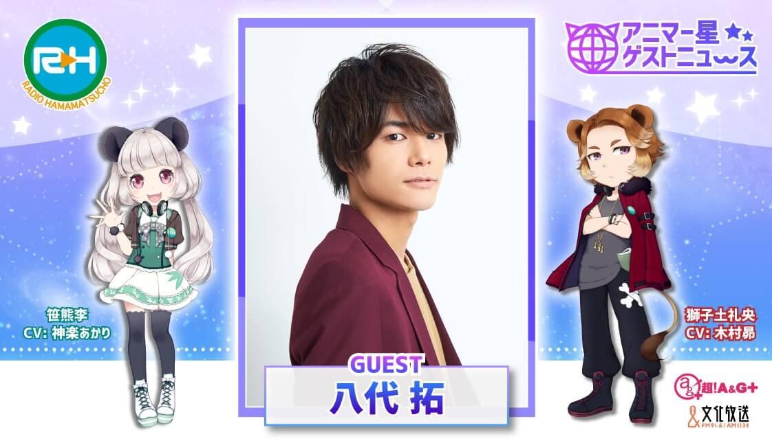 RADIO HAMAMATSUCHO、続々ゲスト決定!4~5月には八代拓さんが!?