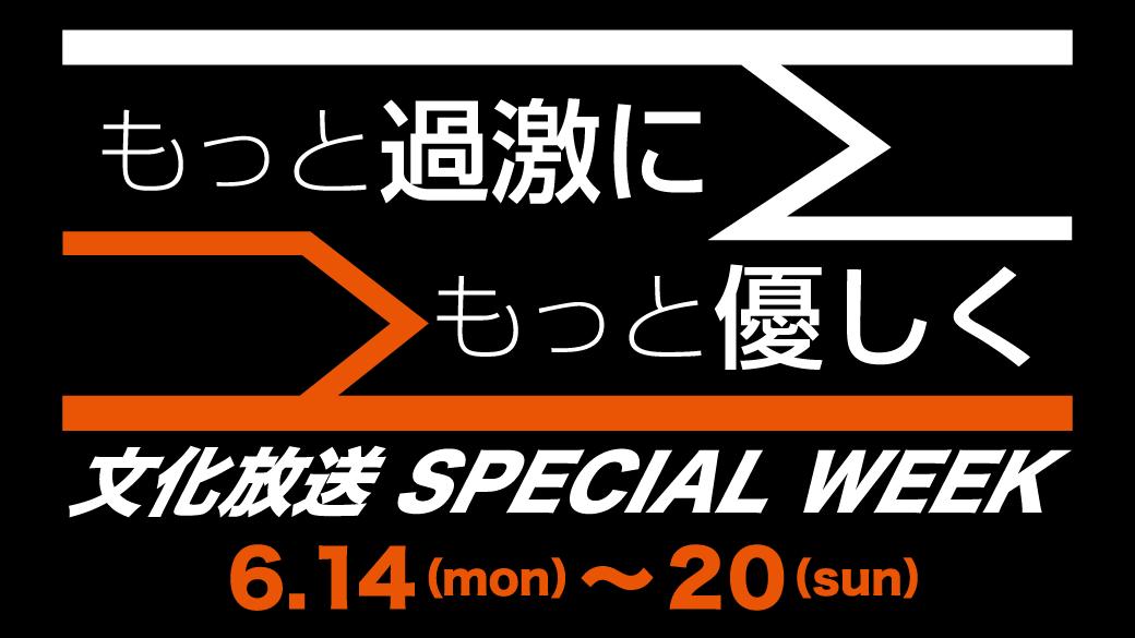 文化放送SPECIAL WEEK