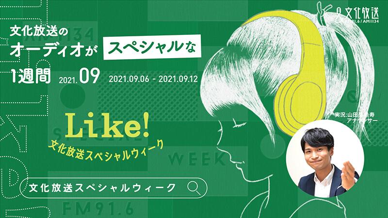 9月6日〜12日は文化放送のオーディオがスペシャルな1週間!あなたの「Like!」に合った番組が見つかるかも!