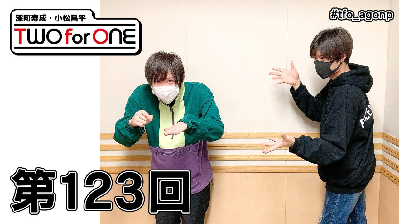 深町寿成・小松昌平 TWO for ONE 第123回(2021年4月23日放送分)