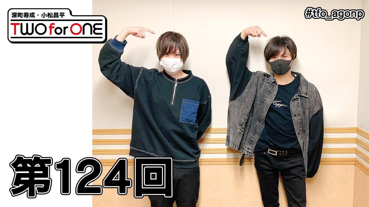 深町寿成・小松昌平 TWO for ONE 第124回(2021年4月30日放送分)